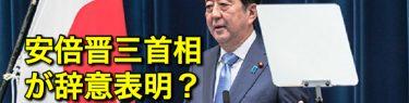 元毎日新聞記者「安倍首相が辞意表明、天皇陛下に近い筋からの情報」昨年は「末期癌で余命3か月」のデマ