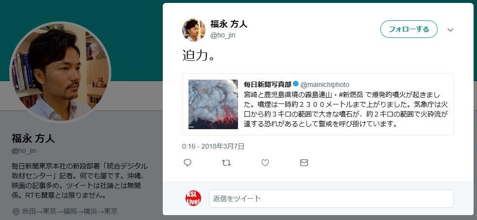 毎日新聞記者が新燃岳爆発的噴火に「迫力。」嬉しそうに投稿、毎度おなじみ総合デジタル取材センター所属
