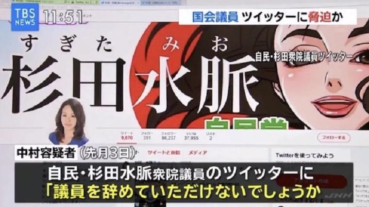 杉田水脈議員を脅迫した左翼アカ「遠藤太郎」41歳無職の男を逮捕!「注目されたかった」と容疑認める
