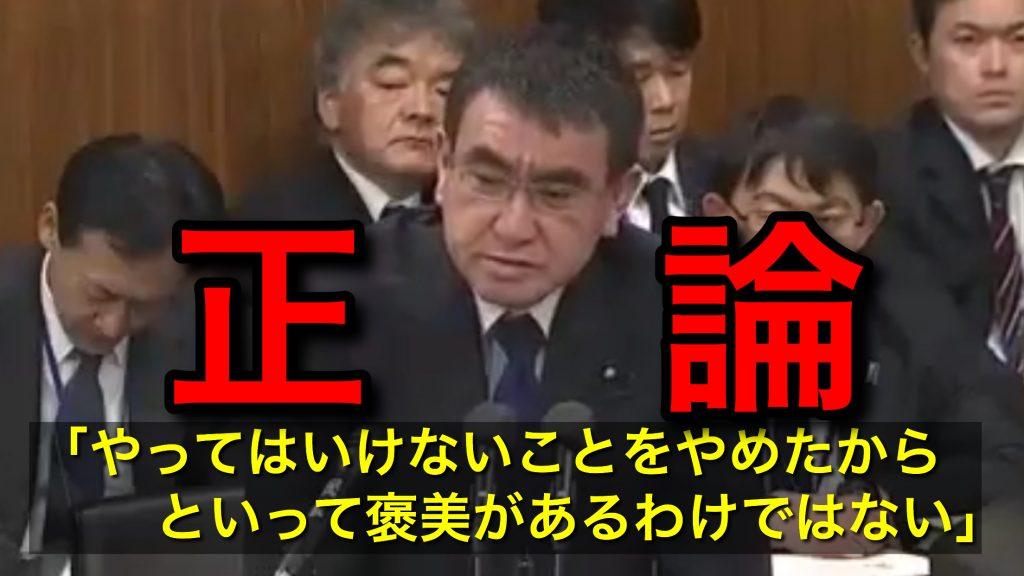 正論!河野大臣が北朝鮮との対話に「やってはいけないことを止めたからといって褒美があるわけではない」