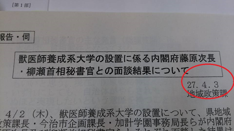 検証「首相案件メモ」に書き換えの痕跡?異なるフォントが文書内で混在、日付は手書きで書き加え