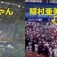比較検証!国会前「アベは辞めろ!」デモに3万人?→稲村亜美に襲い掛かった中学生とだいたい同じくらい