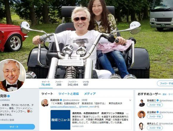 高須院長の請求棄却を「朗報」と伝える情報速報ドットコム、内容はデタラメでコメント欄は差別発言満載
