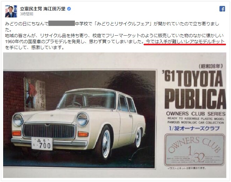 立民・海江田万里さんフリマで価値のないプラモを売りつけられる「入手困難レアモデルで感激」騙されてる