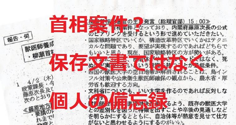 食い違う朝日新聞「首相案件」報道、中村知事「文書ではなく個人の備忘録」朝日「説明のための配布文書」