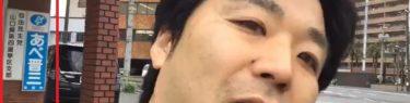 黒川敦彦「仲間と安倍事務所突撃だ!」行ってみたら独りぼっち、ビビってヤラセを安倍事務所にお願いする