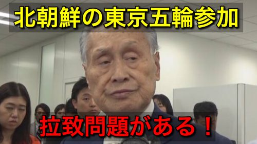 森会長が北の東京五輪参加に拉致問題で釘を刺す「いつまでも帰さず拉致している、理解して進めるべき」