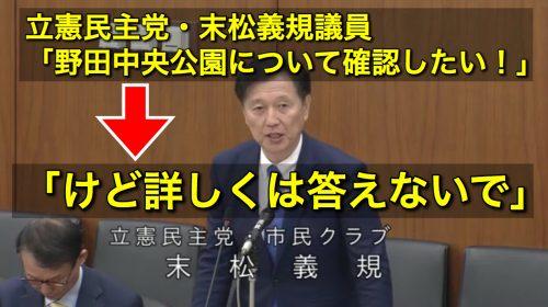 立憲民主議員が委員会で質問「野田中央公園について!」ただし「あまり詳しく答えないで」の条件を付ける