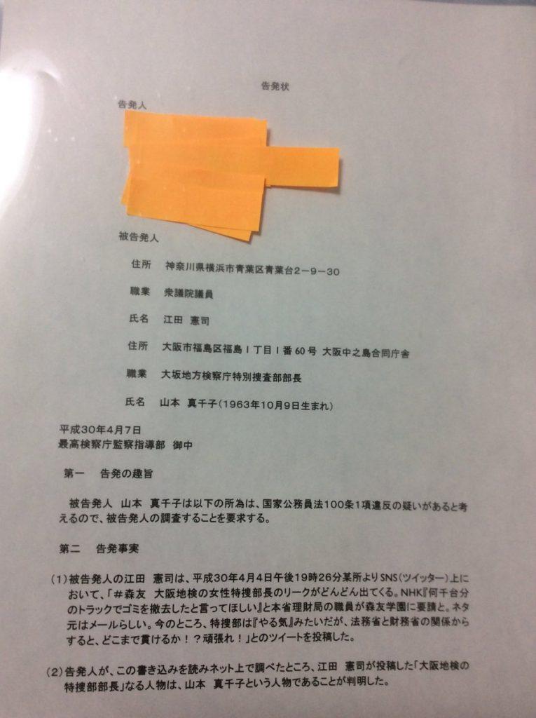 【速報・森友問題】女性特捜部長と江田憲司議員の告発状提出!大阪地検による捜査情報マスコミリーク疑惑