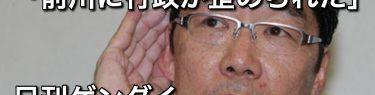 サヨク悲報!日刊ゲンダイ「天下り前川に退職金8000万円?逮捕すべきだ」赤旗「前川が行政を歪めた」