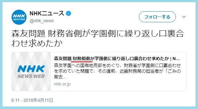 NHKも改ざん?「麻生財務相と森友の口裏合わせを大阪地検が調べている」記事を書き換え無かったことに