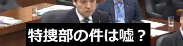 江田憲司議員が謝罪「エールも込めて彼女だけを特掲した」女性特捜本部長単独のマスコミリーク疑惑を否定