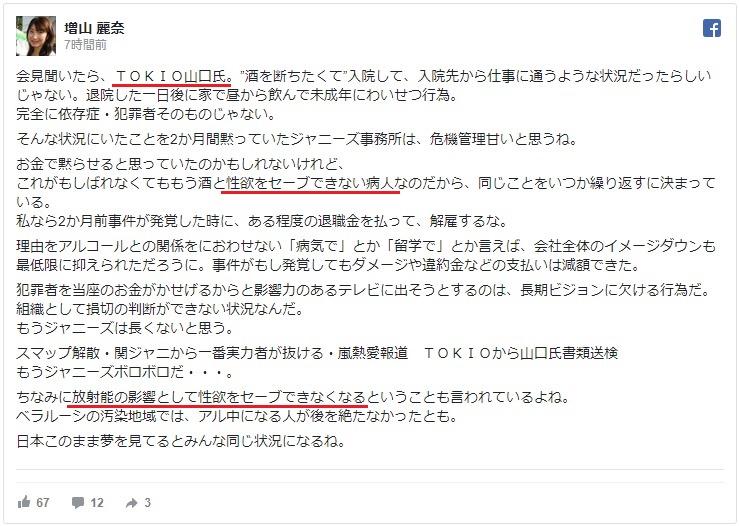 TOKIO山口メンバー猥褻事件の真相「放射能の影響で性欲をセーブできなくなる(知らんけど・小声)」