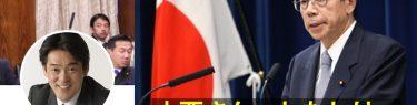 小西ひろゆき議員が福田康夫内閣の総辞職を求める!10年前退陣→麻生→民主党政権→安倍政権←イマココ