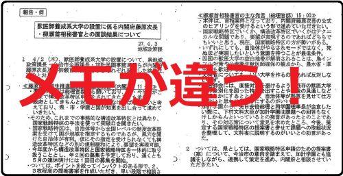 速報!「首相案件メモ」農水省と朝日新聞では別のもの?日付けや改行の位置が異なっていることが判明