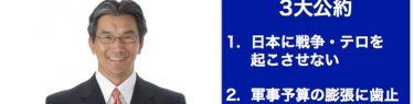 炎上!9条信者「安倍首相は一日もはやく腹痛でも起こして辞めるべき」病気揶揄する投稿に批判が殺到