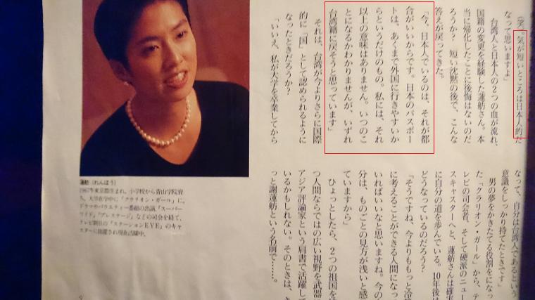 蓮舫終了のお知らせ「日本人でいるのは都合がいいから、日本人でいる意味はない、いずれ台湾籍に戻す」