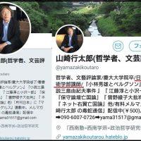 元日大講師が悪質タックル被害の父親を批判「選挙向けの売名行為、嘘泣き記者会見」→続きはメルマガで