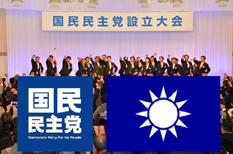 台湾民進党からクレーム「台湾の民進党は国民党から弾圧を受けた!事もあろうに民進党から国民党とは!」