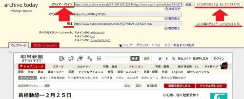 検証!朝日新聞は愛媛県文書問題で「首相動静ー2月25日」のを消したのか?勘違いと悪質な改ざんが発端