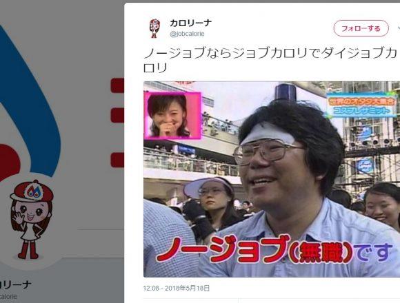 炎上!沖縄タイムス運営の求人サイトが暴言「お前に志望する理由はねぇ!!」無職イジりキャラ転向で失敗
