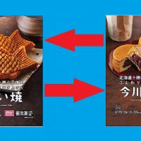 これは怖い!ローソンが「たい焼」の袋に「今川焼」を入れて販売、同じように見えてもアレルゲンに違い