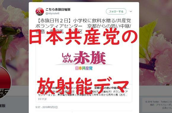 共産党が放射能デマ「南相馬の水は飲めない」風評被害をばら撒き、赤旗は該当記事を削除して逃亡!