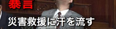 共産党・志位委員長が自衛隊をボロカス「災害救援に汗を流す自衛隊じゃない」「こんな組織を憲法に明記」
