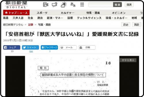 検証!愛媛県提出文書にねつ造を疑われる矛盾点多数「政治的動きは難しい」と官邸の優遇を否定する記述も