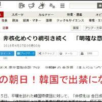 韓国大統領府が朝日新聞を「嘘の新聞」と認定→出禁に!韓国報道官「爪の先ほどの真実も含まれていない」