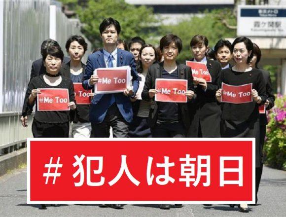 朝日新聞の隠蔽発覚!朝日女性記者にセクハラしたのは朝日新聞の現論説委員でした!#MeToo勢は沈黙