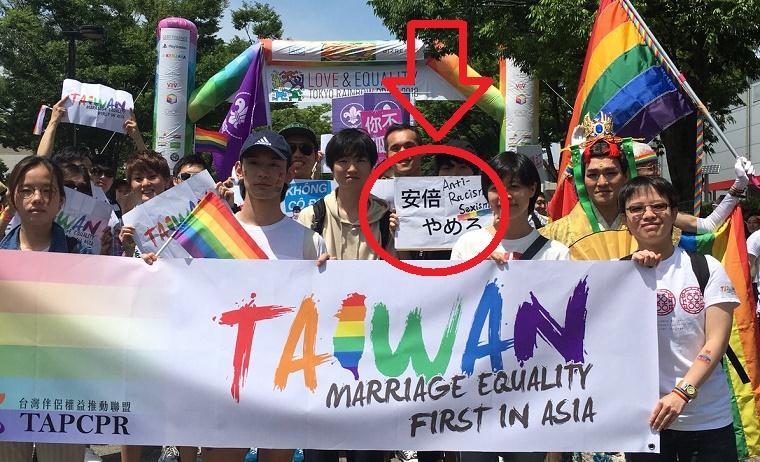 LGBTパレードに「安倍やめろ」のプラカード!国会前抗議参加の写真家が掲げる、台湾の団体は無関係?