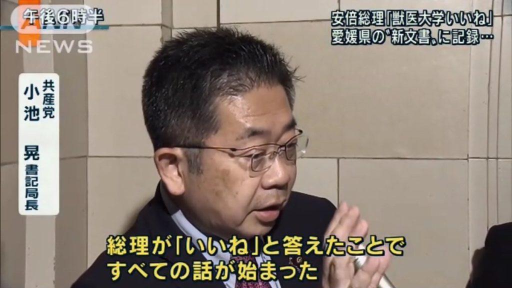 小池晃「そこまでやらせるのか。」加計学園の首相面会否定に無様な負け惜しみを披露