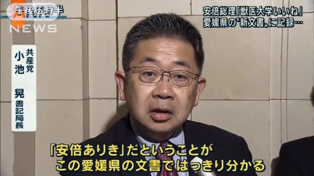 小池晃「そこまでやらせるのか。」加計学園の首相面会否定に悔しさをにじませる