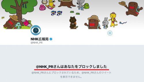 NHKツイッターが国民をブロック!ワンセグ携帯からも受信料を取るくせにツイートは見せない極悪放送局
