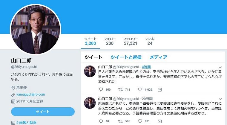 山口二郎「日大の危機管理は安倍政権から学んでいる」安倍首相を「叩き斬ってやる」って言ってた口で何を