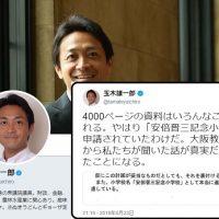 玉木雄一郎がデマ「安倍晋三記念小学校として申請されてた」和田政宗議員に論破され有本香氏に呆れられる