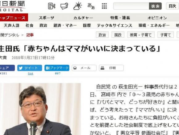 有本香氏が指摘!朝日新聞の悪質印象操作タイトル「萩生田氏、赤ちゃんはママがいいに決まっている」