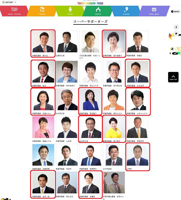 悲報!LGBTのパレードに参加した自民党の朝日健太郎さん、一般人扱いで顔を隠される