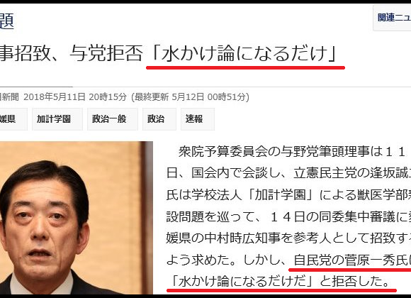 加計報道で捏造?毎日新聞「与党議員が中村知事招致は水かけ論になるだけと拒否」本人から指摘され嘘発覚