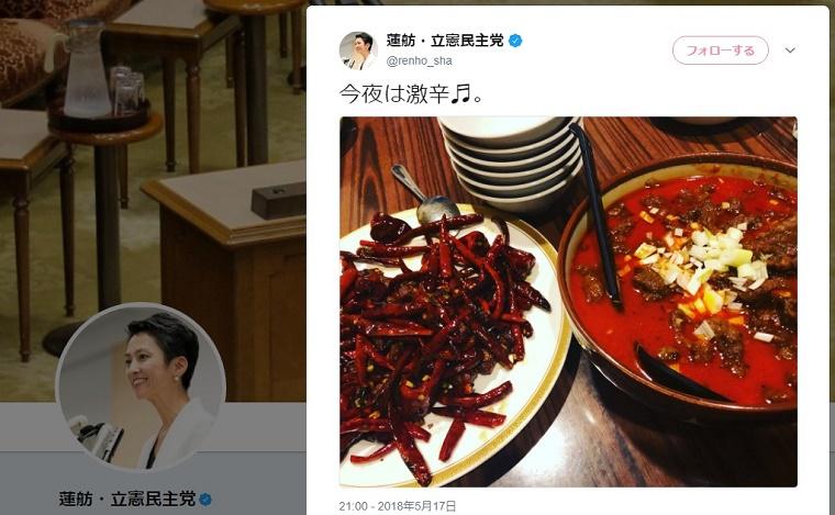 蓮舫さん「台湾籍に戻す」については答えないのに中華料理の質問には即答「水煮牛肉です」