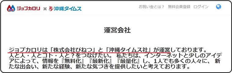 炎上!沖縄タイムス運営の求人サイトが暴言「お前に志望する理由はねぇ!!」慌てて削除もスクショが拡散