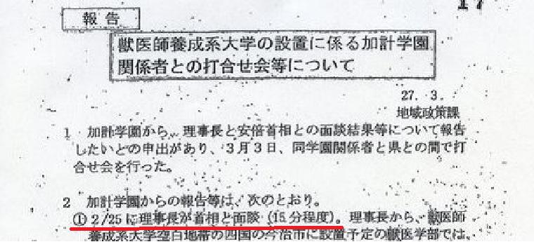 ねつ造?愛媛県提出文書は書き換えられた?安倍首相が加計理事長との面談否定、首相動静でも訪問履歴なし