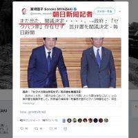 閣議決定「セクハラ罪という罪はない」は立憲民主党・逢坂誠二への解答、低レベルな質問主意書の全文公開