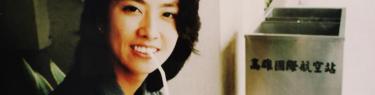 蓮舫終了のお知らせ「日本人でいるのは都合がいいから、意味はない、いずれ台湾籍に戻す」