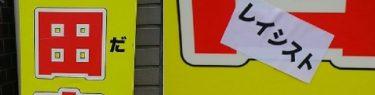 元都議・吉田康一郎事務所看板に「レイシスト」のシール、中野区長選出馬に反対する嫌がらせか?