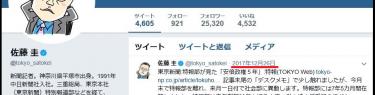 東京新聞・佐藤圭記者のツイッターが停止!社会部移動後のツイートはすべて削除した模様