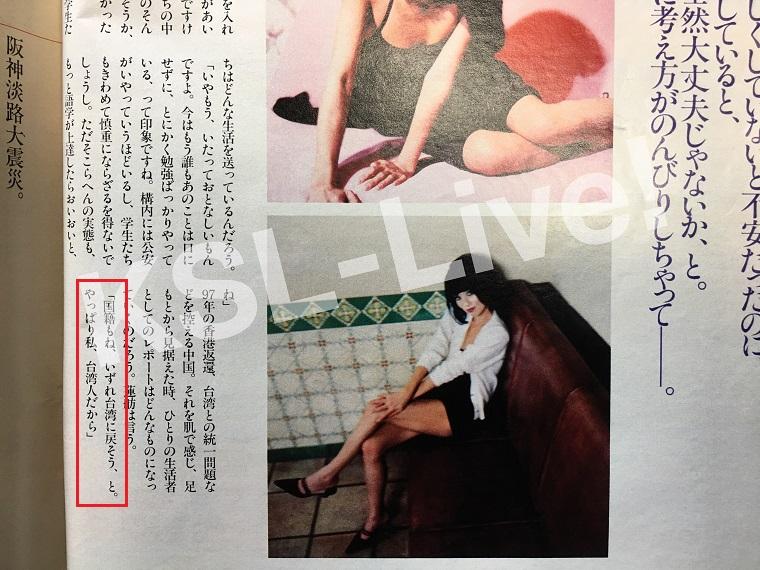 スクープ写真!蓮舫がタバコ片手に「やっぱり私、台湾人だから」もうひとつの雑誌インタビューが見つかる