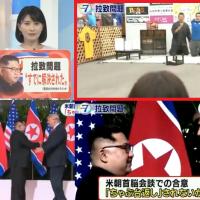 NHKが拉致問題のニュースで岩手ちゃぶ台返し大会の映像を使用「米朝首脳会談の合意、ちゃぶ台返し」