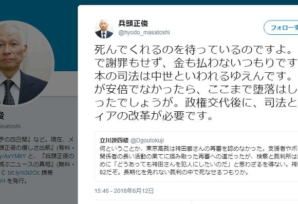 袴田さん再審取り消しで暴言「死んでくれるのを待っているのですよ。」兵頭正俊が政権批判に利用する投稿